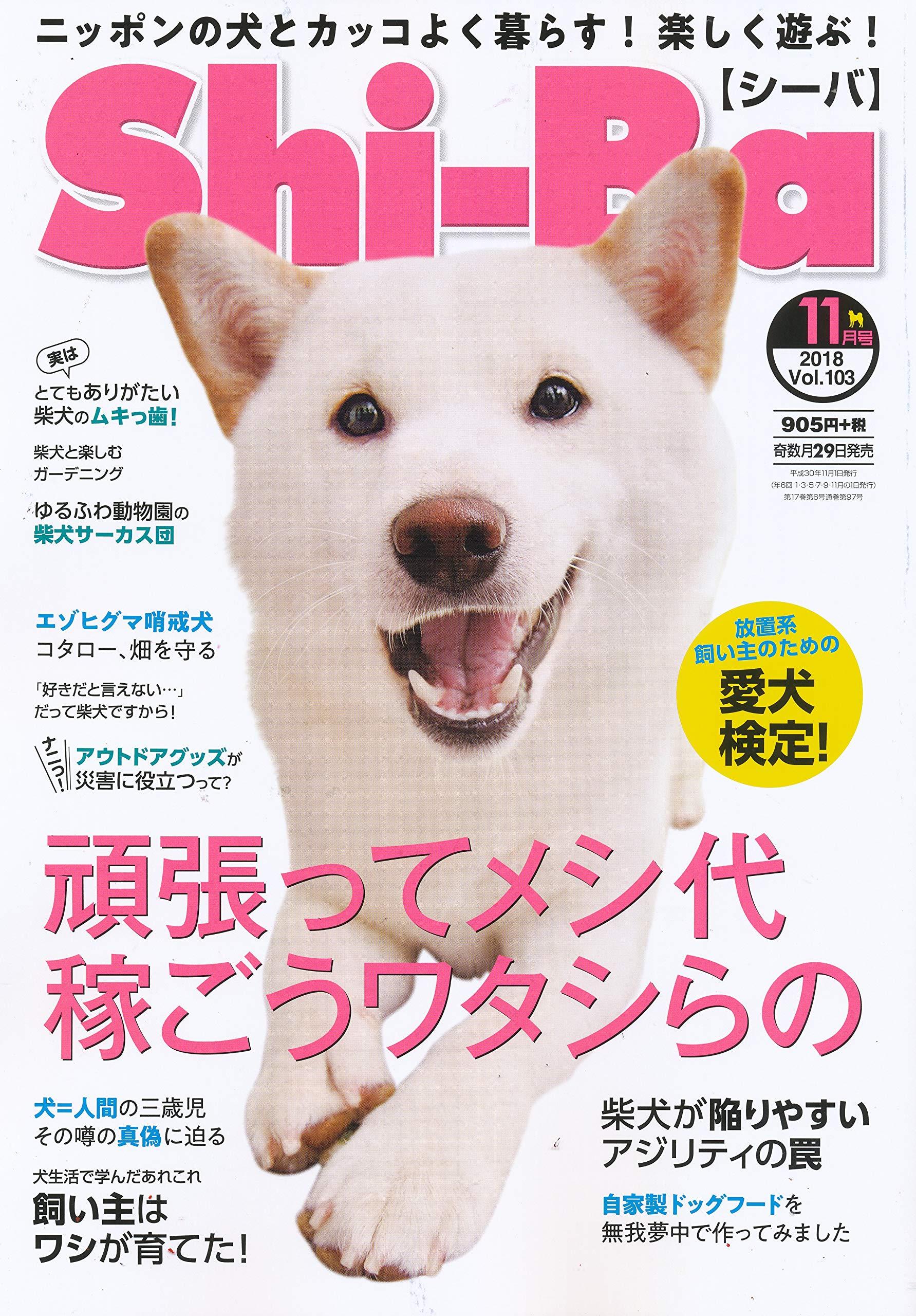 Shi-Ba【シーバ】Vol.103 (2018.11)