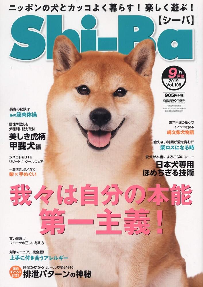 Shi-Ba【シーバ】Vol.108(2019.9)