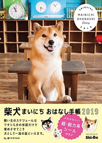 柴犬まいにちおはなし手帳2019