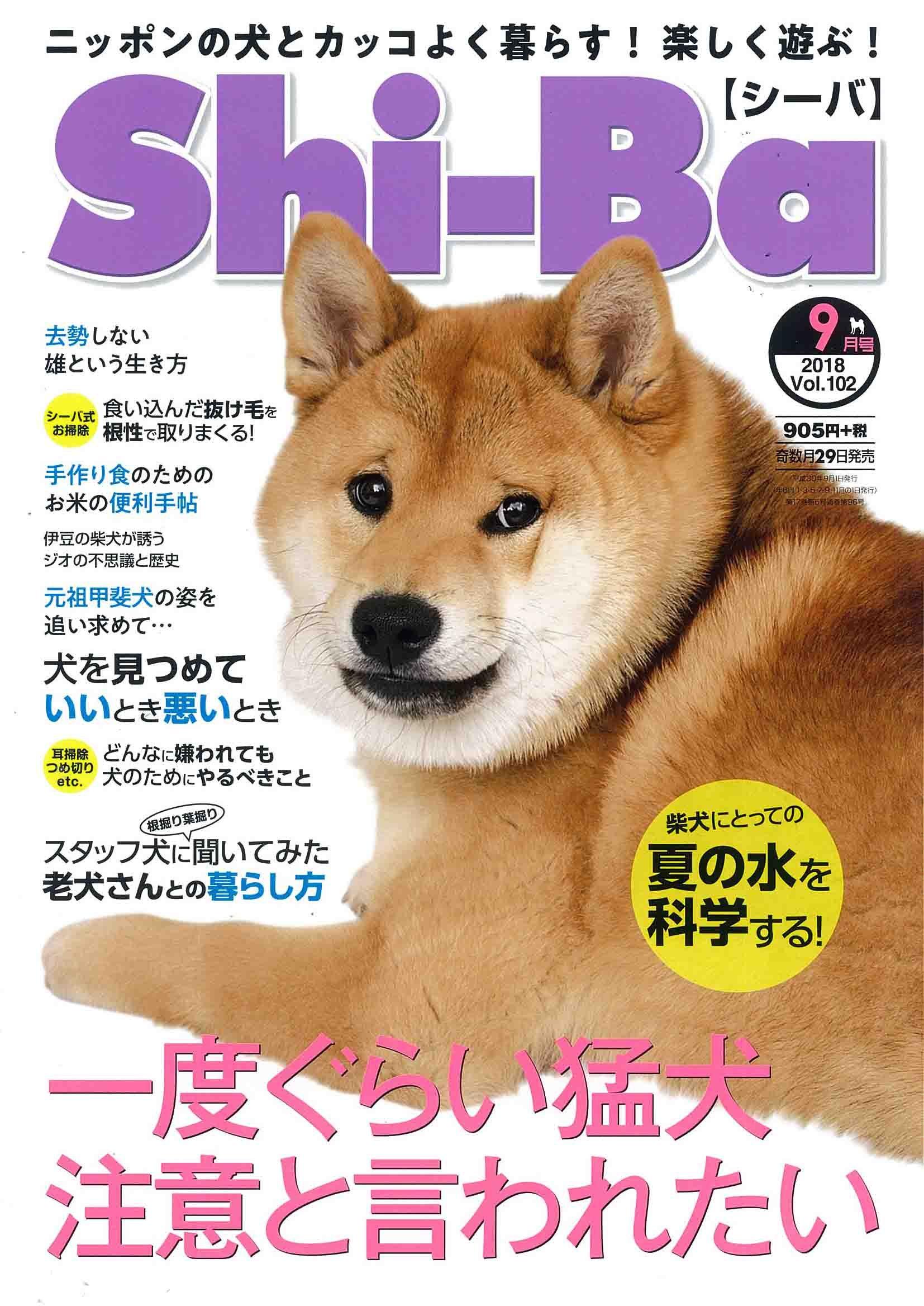 Shi-Ba【シーバ】Vol.102 (2018.9)