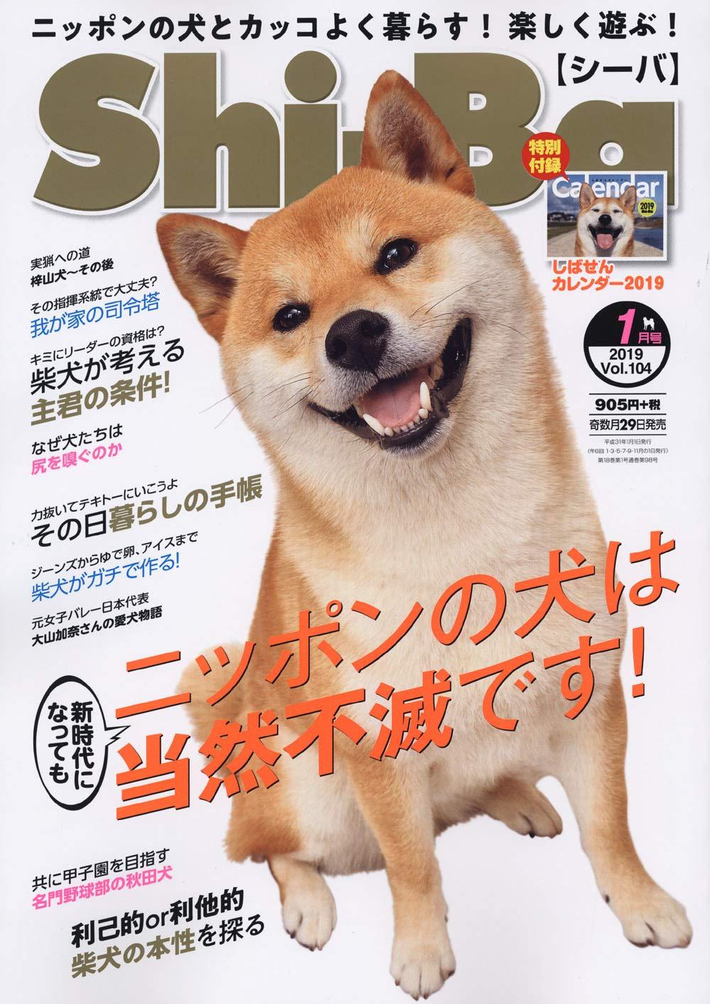 Shi-Ba【シーバ】Vol.104(2019.1)