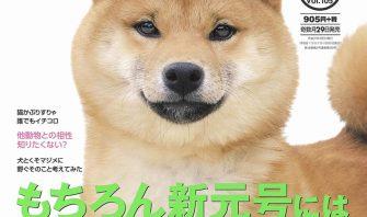 Shi-Ba【シーバ】Vol.105(2019.3)
