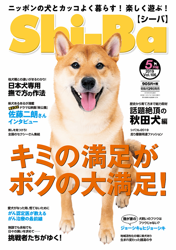 Shi-Ba【シーバ】Vol.106(2019.5)