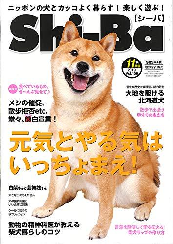 Shi-Ba【シーバ】Vol.109(2019.11)