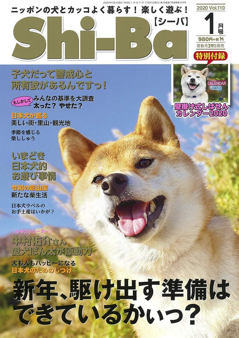 Shi-Ba【シーバ】Vol.110(2020.1)