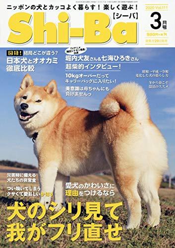 Shi-Ba【シーバ】Vol.111(2020.3)