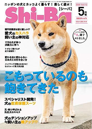 Shi-Ba【シーバ】Vol.112(2020.5)