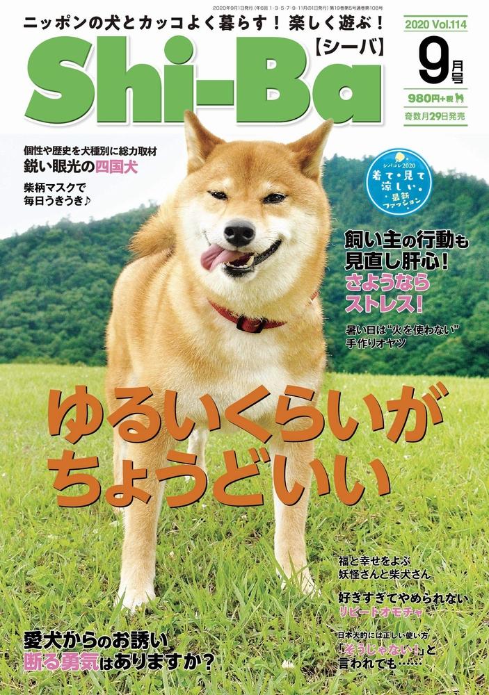 Shi-Ba【シーバ】Vol.114(2020.9)