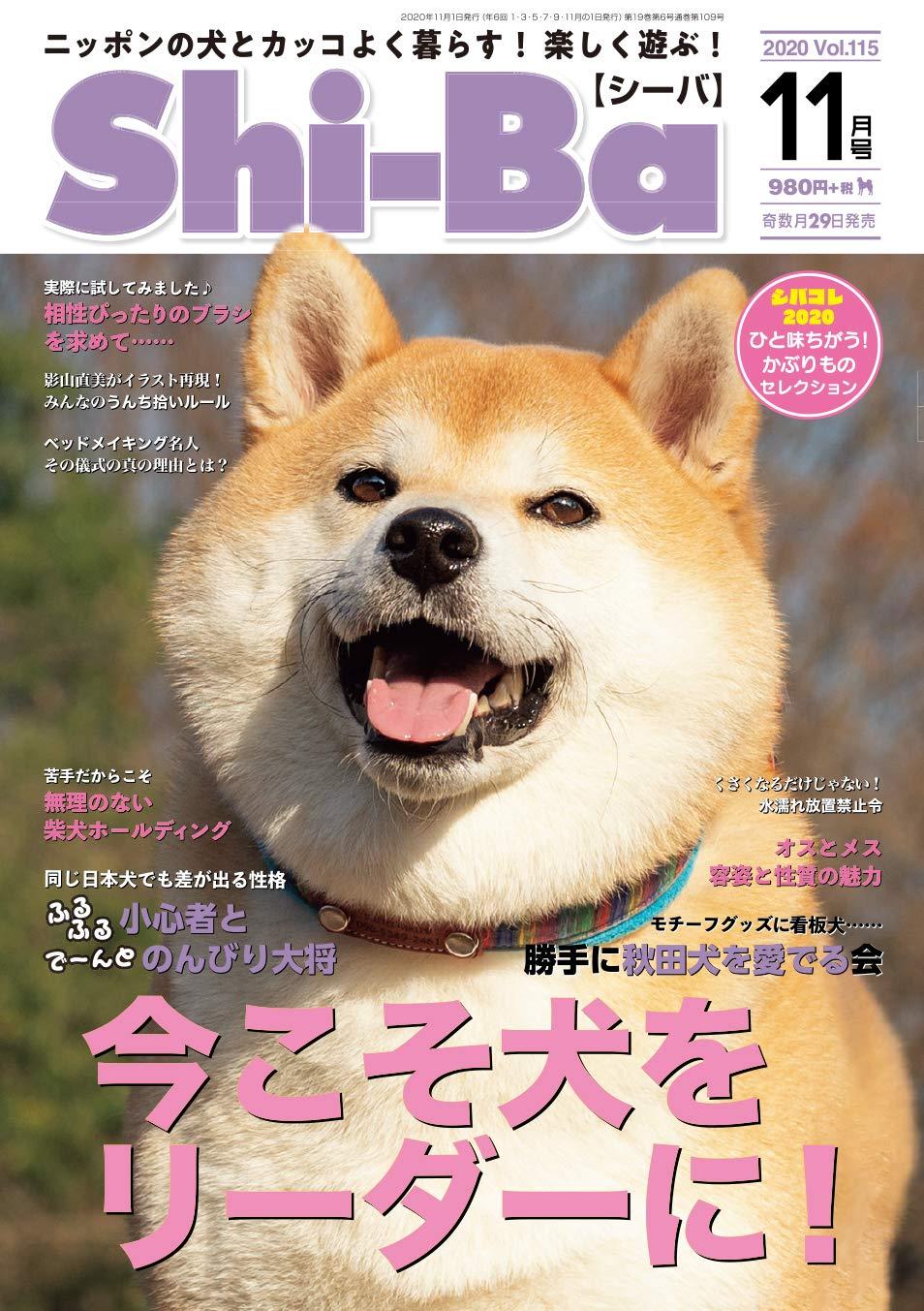 Shi-Ba【シーバ】Vol.115(2020.11)
